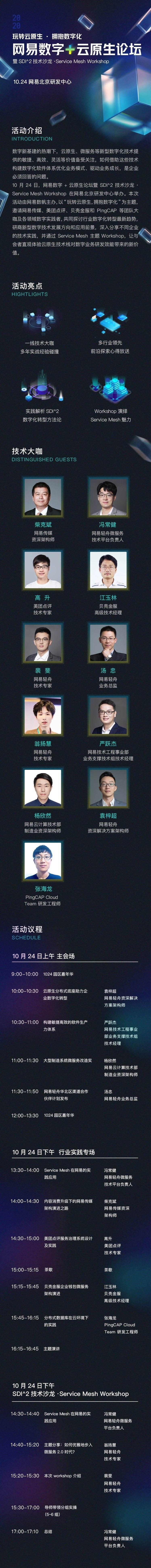 招募活动行长图1.png