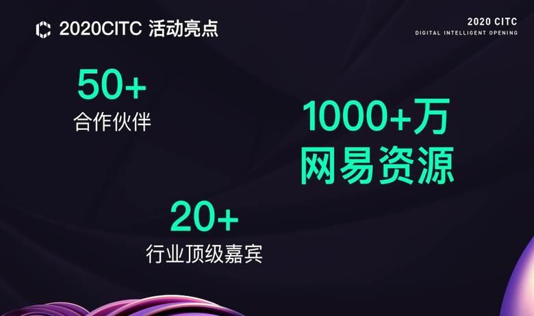 2020CITC活动行招募-prm-v2-11.18_04.png