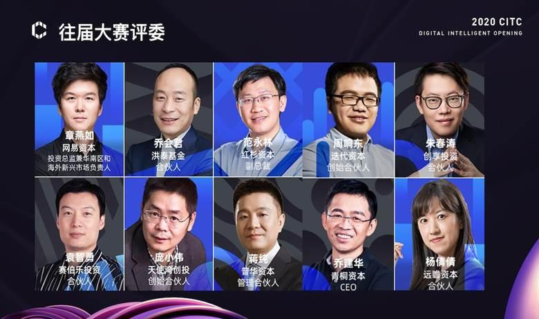 2020CITC活动行招募-prm-v2-11.18_14.png