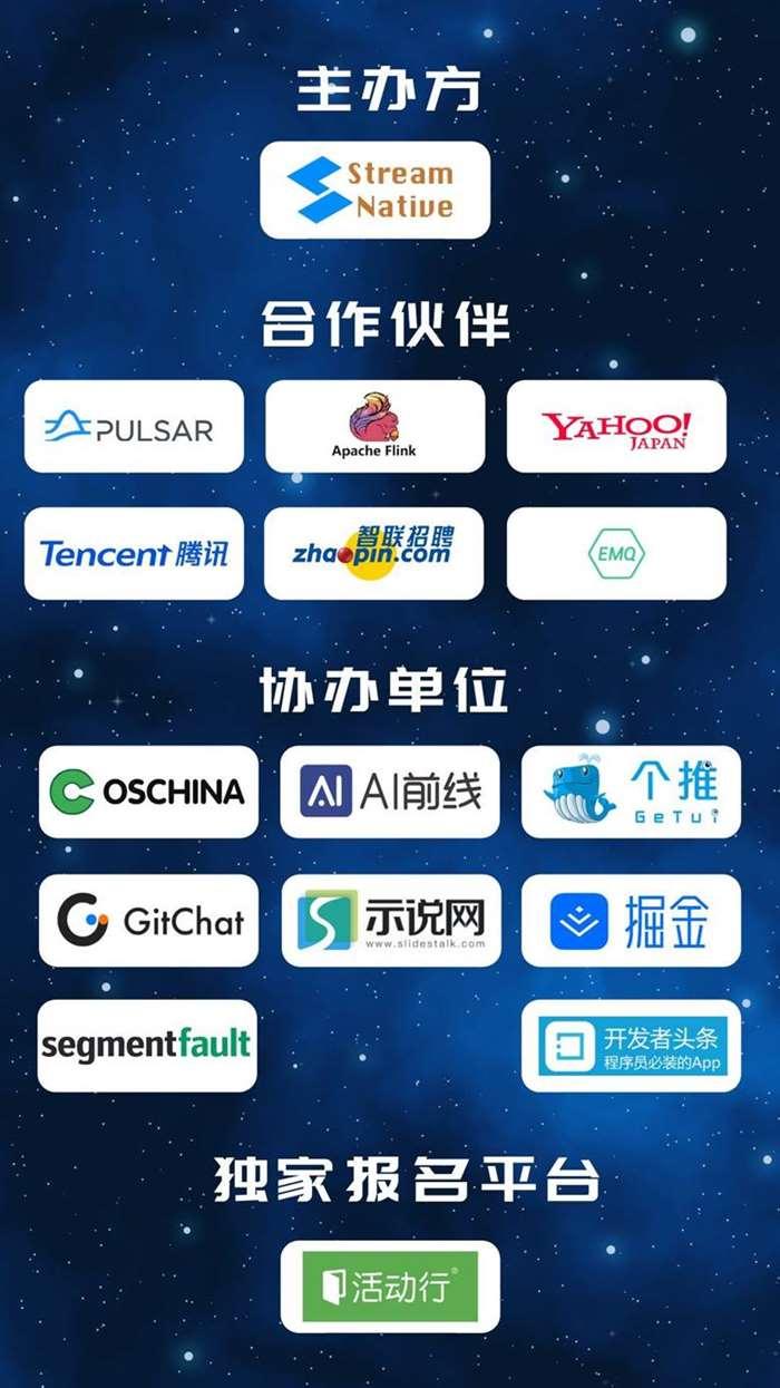 ShenZhen Meetup 北京站 海报 (5).png
