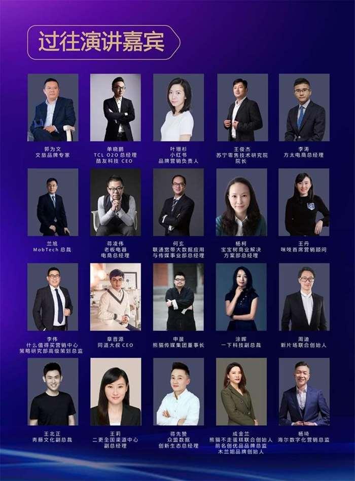 中国短视频社交营销峰会_08.jpg