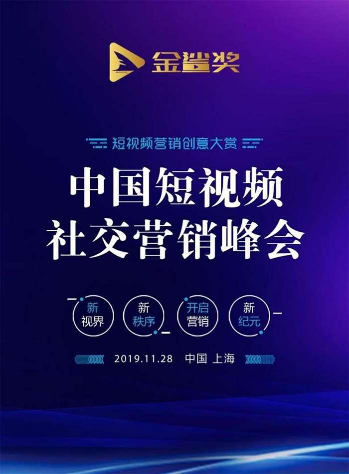 中国短视频社交营销峰会_00.jpg