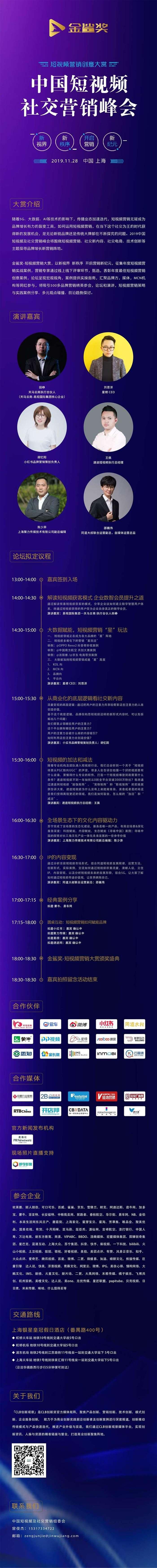 峰会整体源文件(zeng)-01.jpg