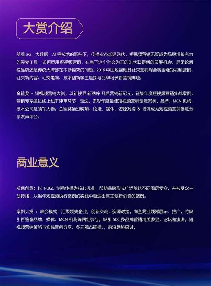 中国短视频社交营销峰会_01.jpg