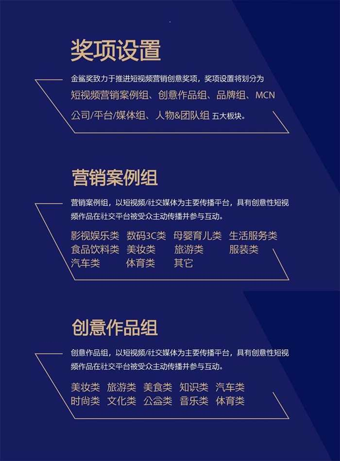 中国短视频社交营销峰会_04.jpg
