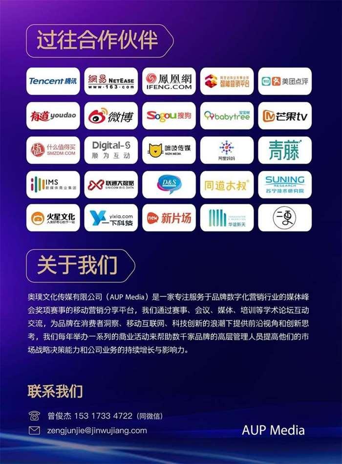 中国短视频社交营销峰会_09.jpg