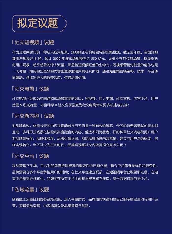中国短视频社交营销峰会_02.jpg