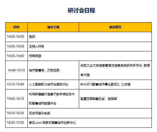 研讨会日程20200916.jpg