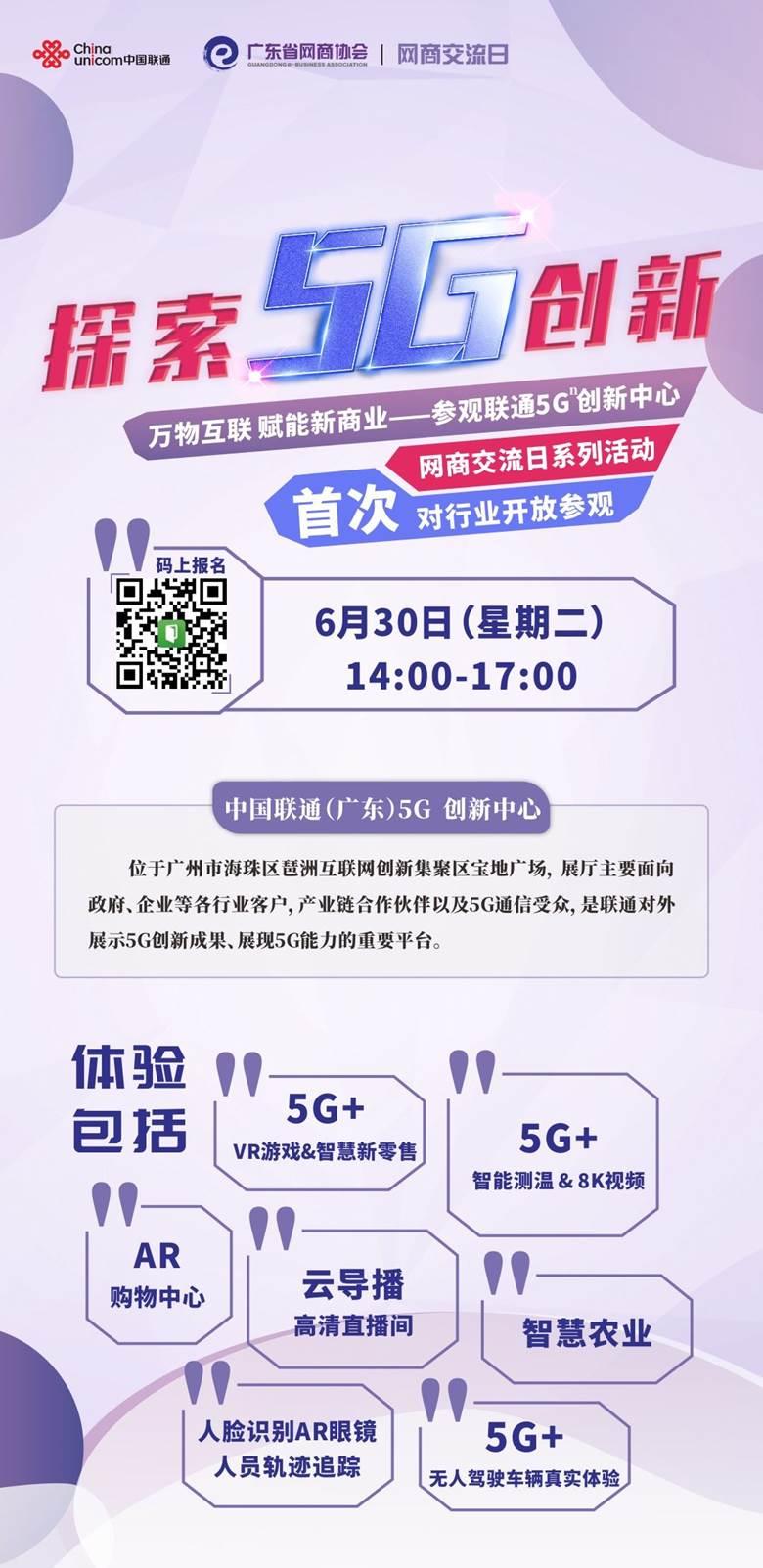 网商交流日-联通5G创新-参观展厅.jpg