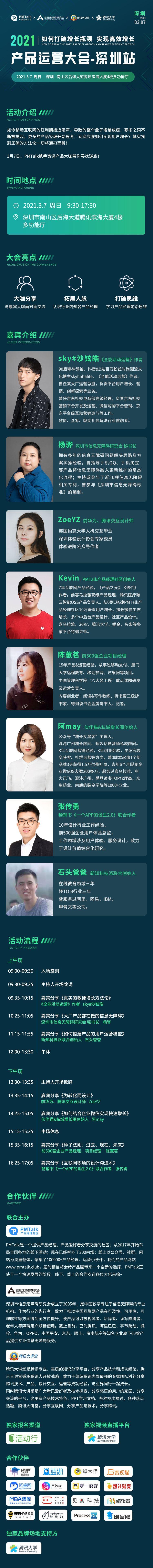 长图-深圳-活动行.jpg