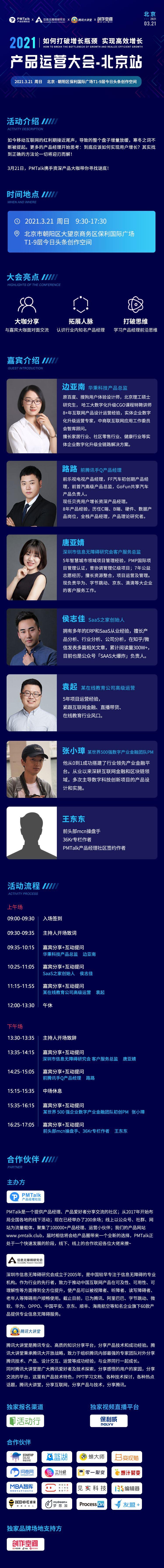长图-北京-活动行.jpg