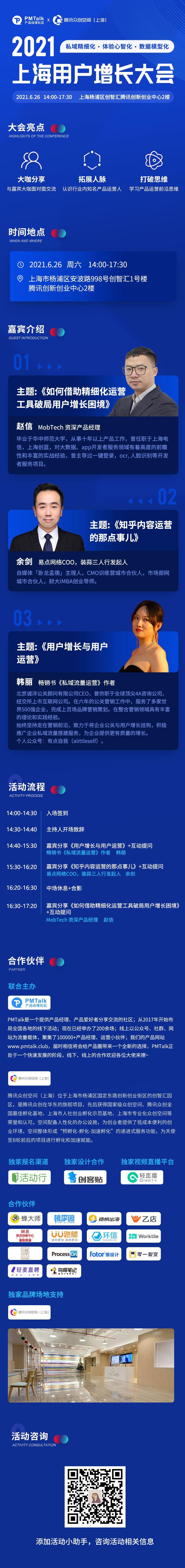 长图-上海-活动行.jpg