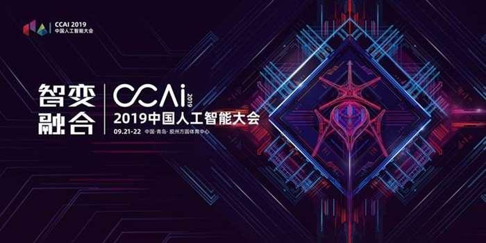 2019中国人工智能大会三色.png