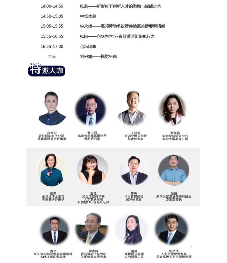 3第八届 中国人才发展高峰论坛-邀请函10.png