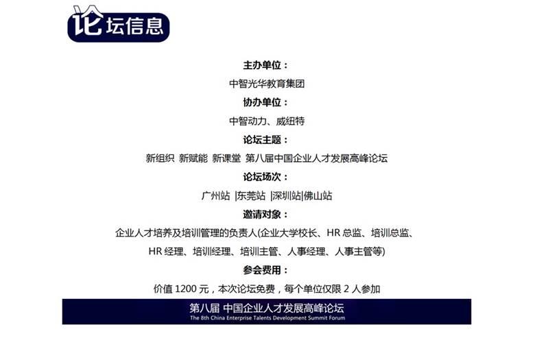 5第八届 中国人才发展高峰论坛-邀请函10.png