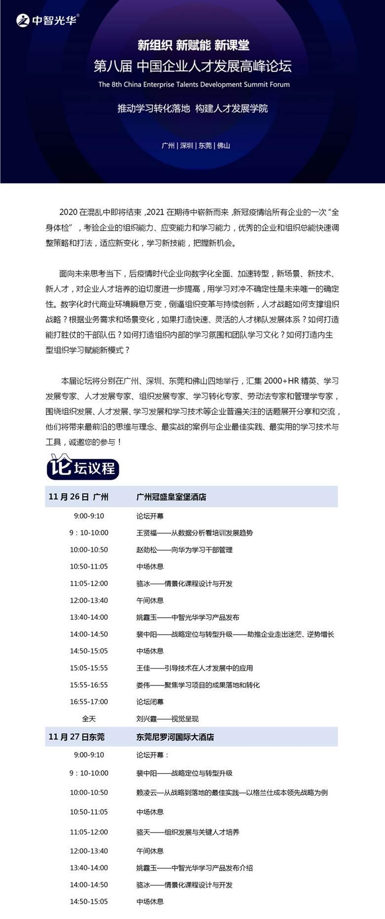 1第八届 中国人才发展高峰论坛-邀请函10.png