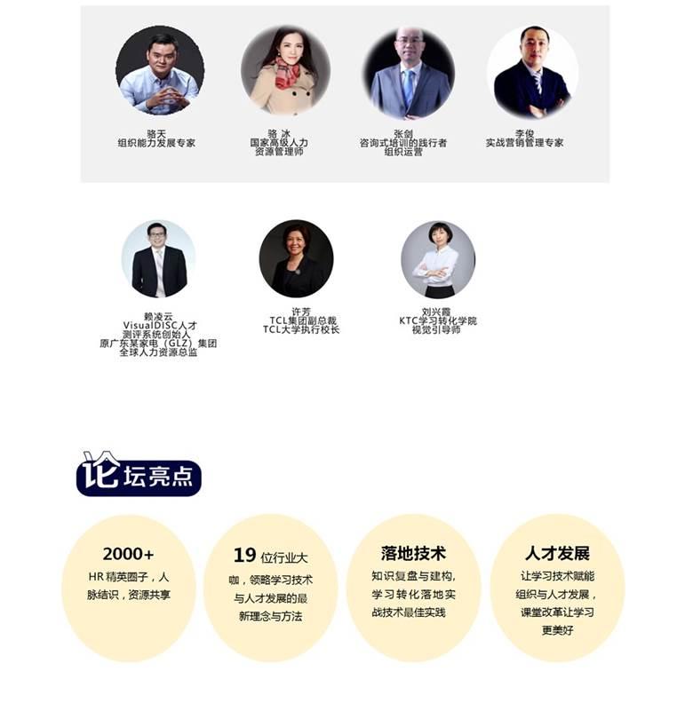 4第八届 中国人才发展高峰论坛-邀请函10.png