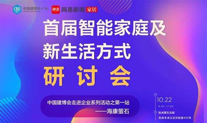 横版 生活方式研讨会 启动海报.jpg