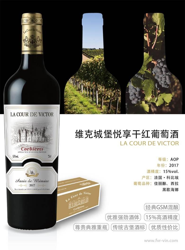 维克城堡悦享干红葡萄酒-简版.jpg