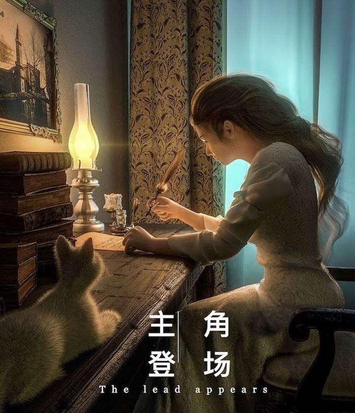 主角登场·海报.jpg