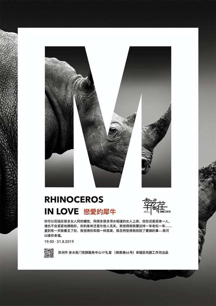 恋爱的犀牛.jpg