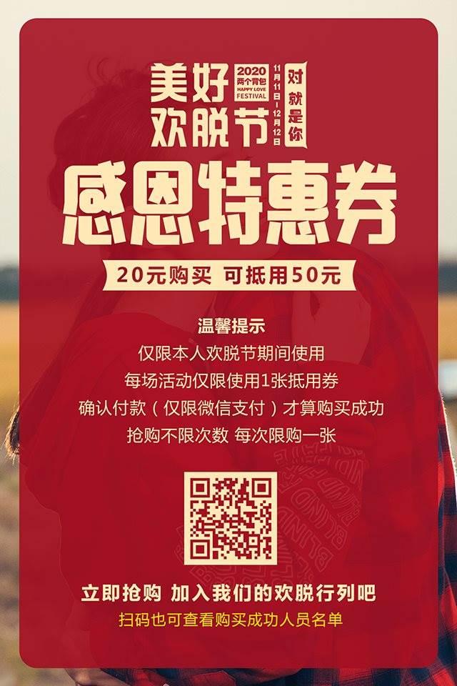 2020欢脱节感恩特惠券Bxiao.png