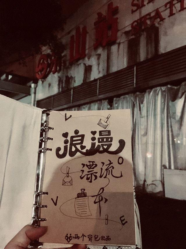 照片回顾-浪漫的漂流本.gif