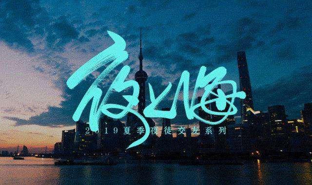 夜上海夜徒系列xiao.gif
