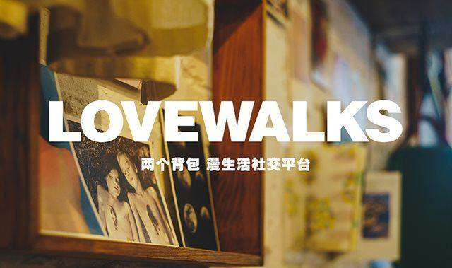 LOVEWALKS-徒步Axiao.png