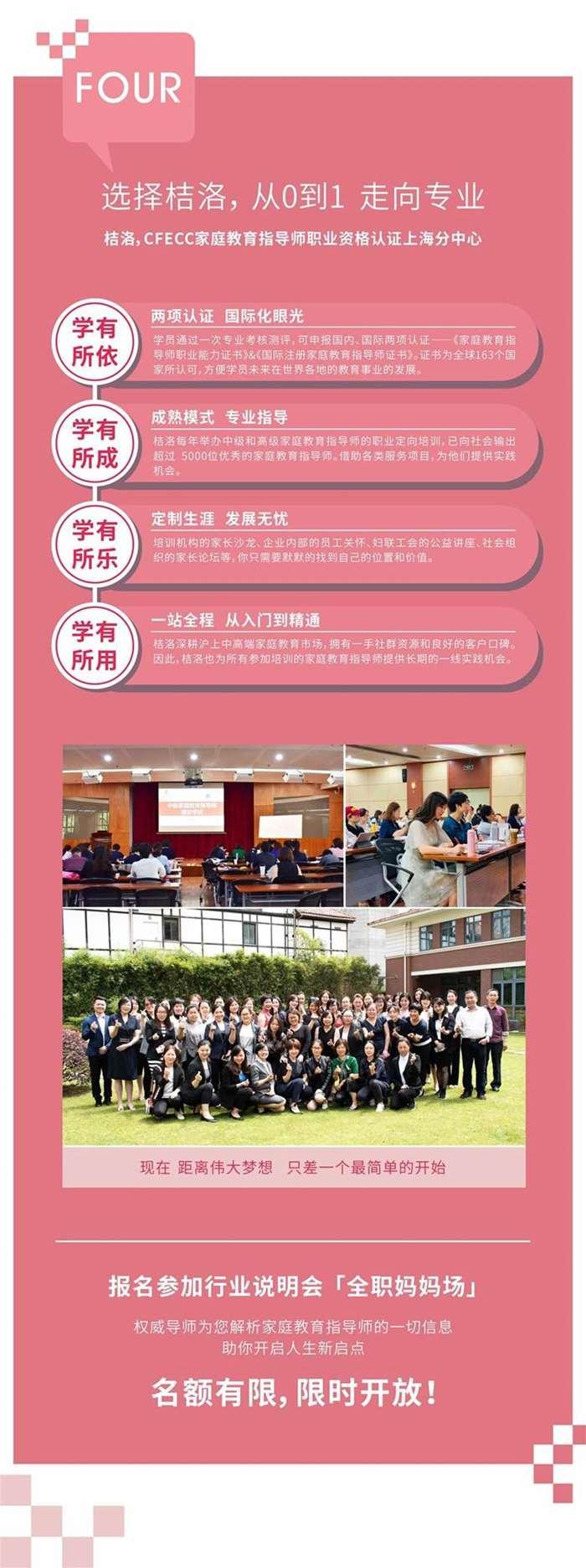 全职妈妈场-行业说明会(9-4-4).jpg