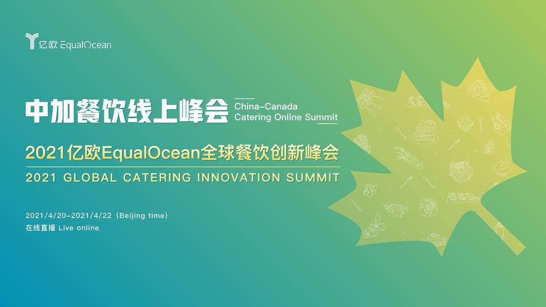 2021全球餐饮会议1920x1080.png