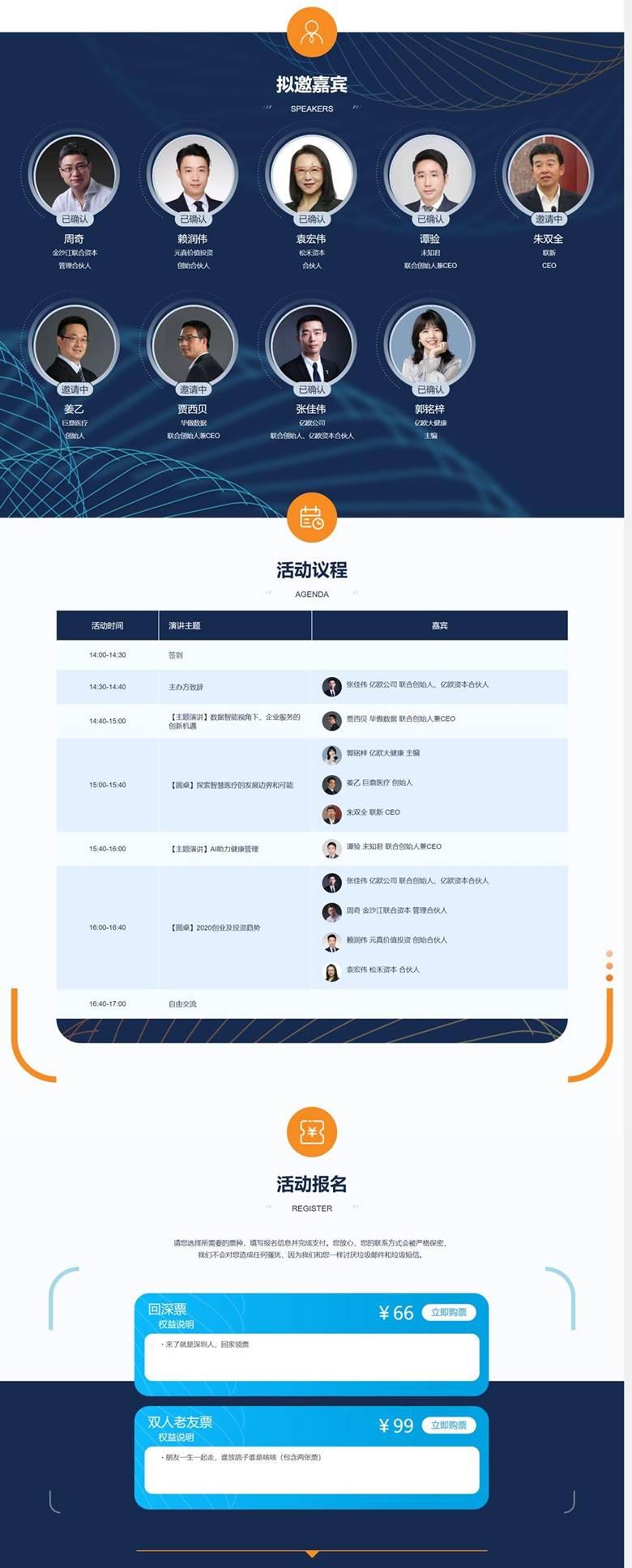 【活动】硬科技·创未来--2020贺岁产业创新论坛·深圳站-亿欧.png