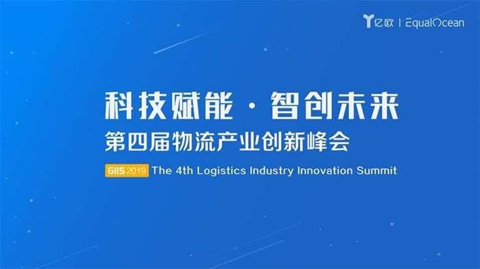 第四届物流产业创新峰会.jpeg