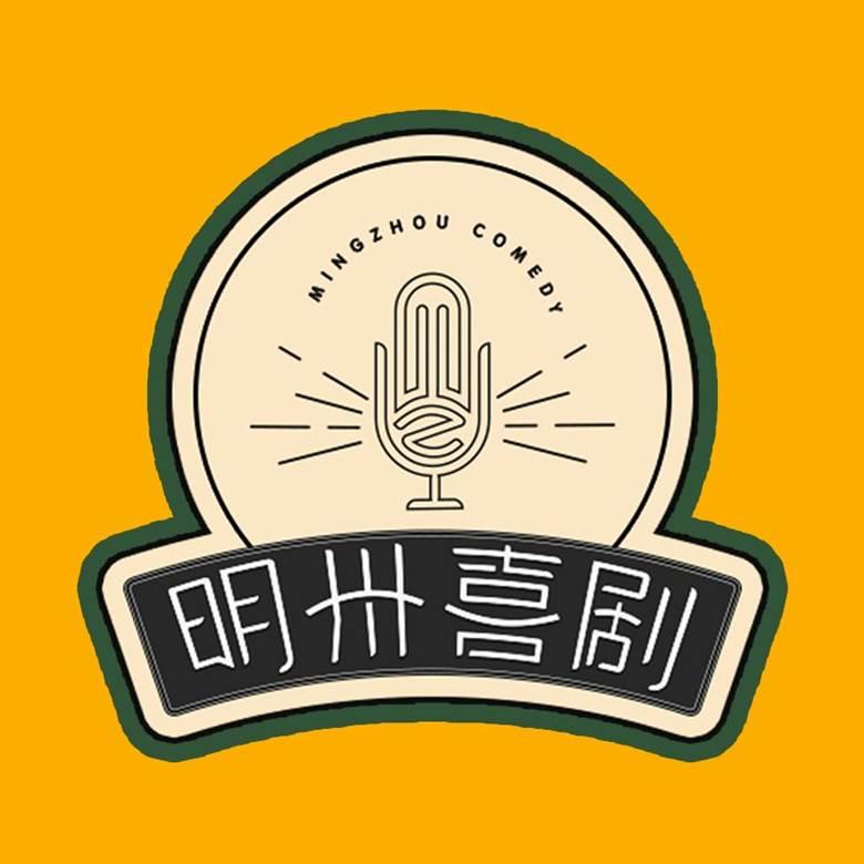 明州喜剧LOGO2020-1.png
