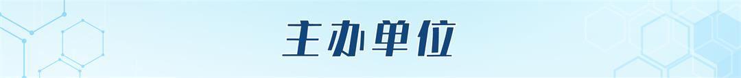 医谷开放日第130期-主办单位.jpg