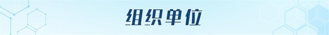 医谷开放日第130期-组织单位.jpg