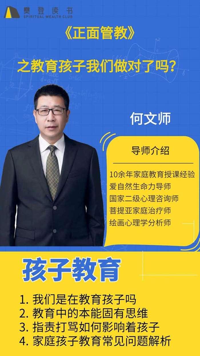 何文师 10月19活动海报.png