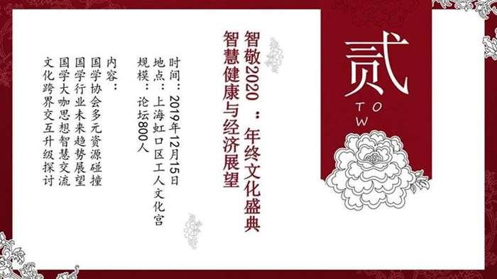 智敬2020-年终智慧盛典(益朗)_1120_13.png