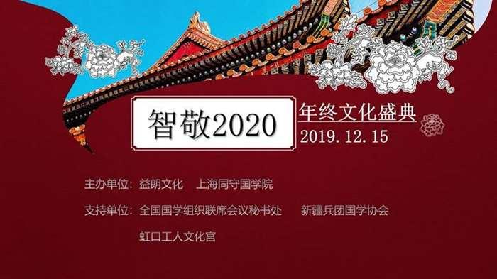 智敬2020-年终智慧盛典(益朗)_1120_02.png