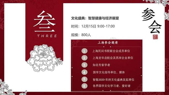 智敬2020-年终智慧盛典(益朗)_1120_20.png
