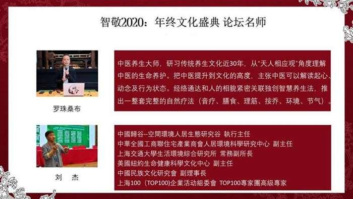 智敬2020-年终智慧盛典(益朗)_1120_19.png