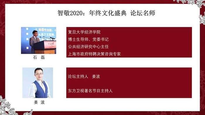 智敬2020-年终智慧盛典(益朗)_1120_16.png