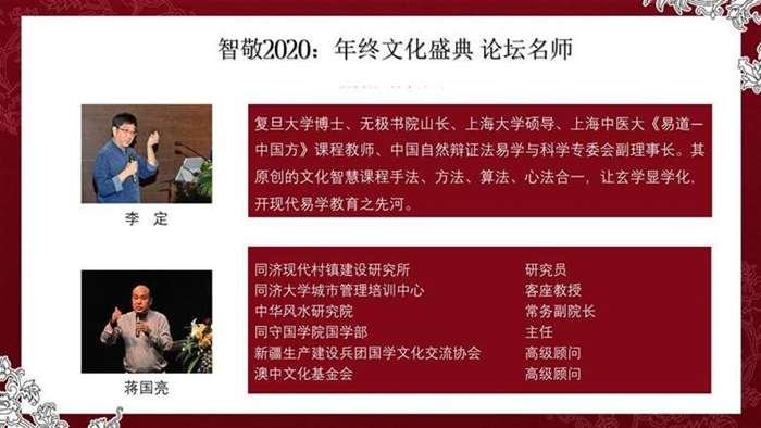 智敬2020-年终智慧盛典(益朗)_1120_17.png