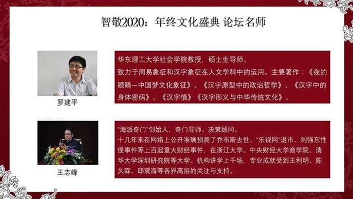 智敬2020-年终智慧盛典(益朗)_1120_18.png