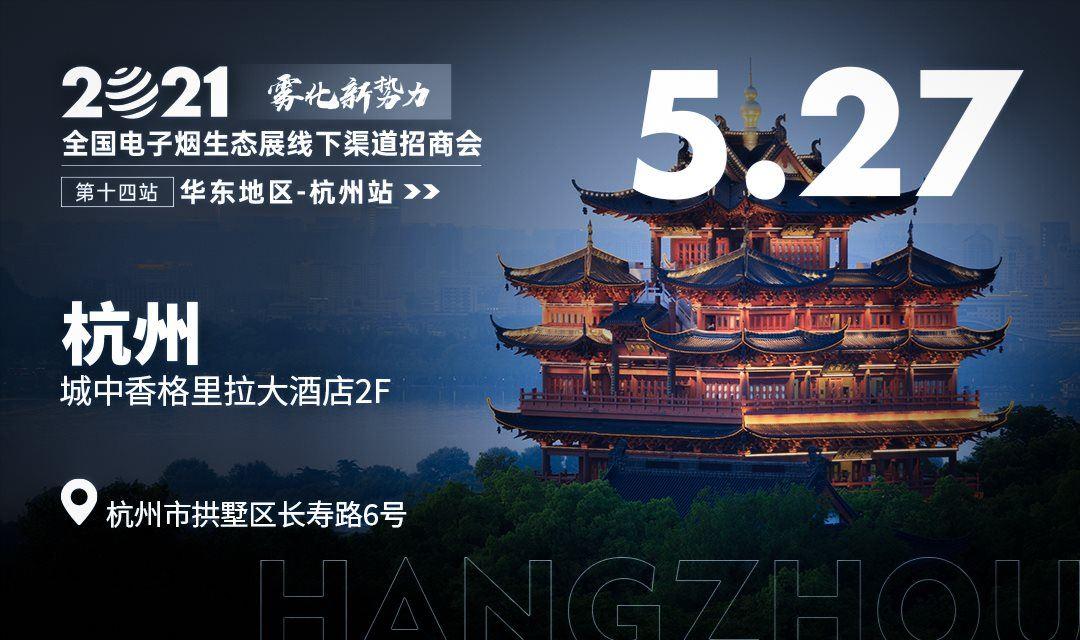 杭州BANNER1.png