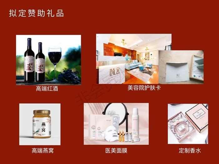 TOPCOO轻奢品牌快闪市集-招商方案_13.png