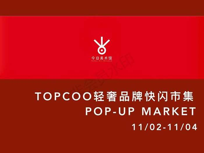 TOPCOO轻奢品牌快闪市集-招商方案_00.png