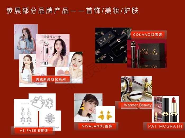 TOPCOO轻奢品牌快闪市集-招商方案_11.png