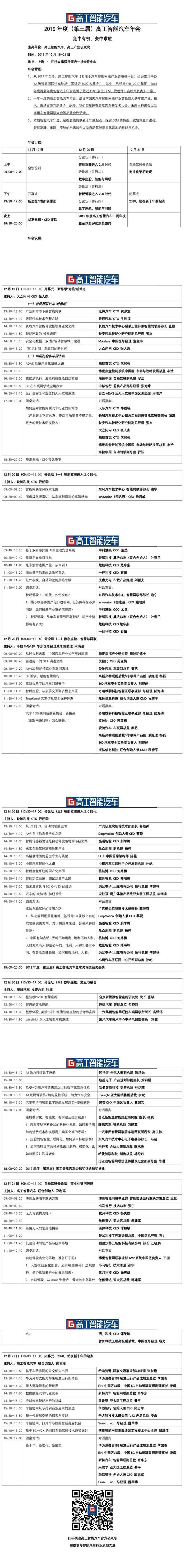2019高工智能汽车年会_0.png