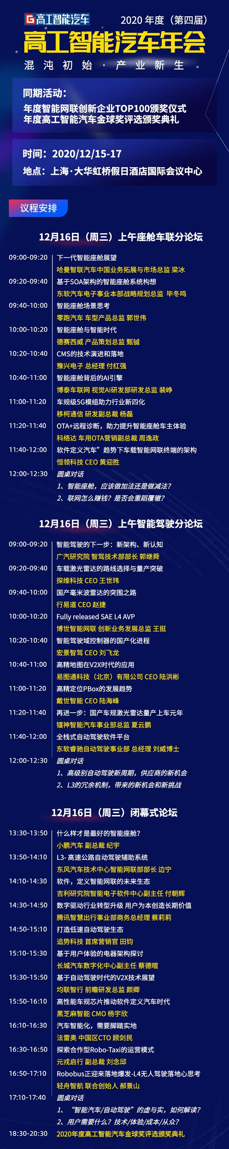 副本_科技峰会直播讲座流程安排长图海报.jpg